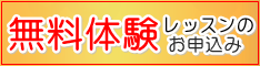オンライン中国語レッスンチャイGO!無料体験申し込みボタン